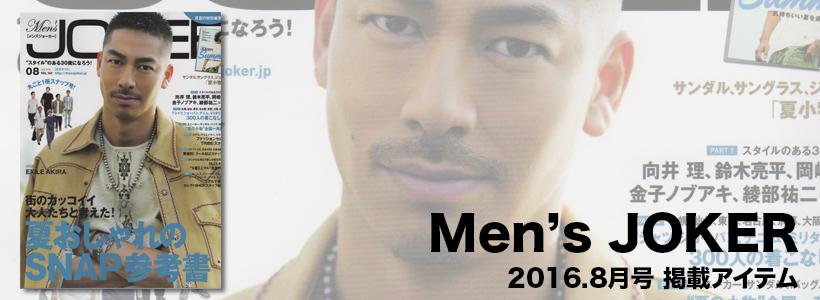 Men's JOKERヘッダ
