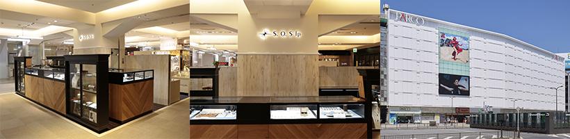 S.O.S fp池袋パルコ店